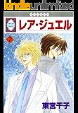 レア・ジュエル(7) (冬水社・いち*ラキコミックス)