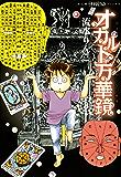 オカルト万華鏡 アナタもワタシも知らない世界(3) (HONKOWAコミックス)