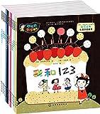 好玩的数学绘本(第1辑)(套装共10册)