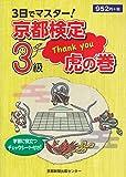 3日でマスター!京都検定3級虎の巻