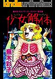 蕪木彩子スプラッター&ホラー傑作集 少女解体 (ぶんか社コミックス)