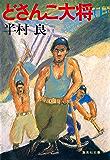どさんこ大将(上) (集英社文庫)