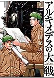 アルキメデスの大戦(6) (ヤングマガジンコミックス)