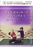 【DVD】チェンマイ式タイマッサージアドバンス編 解説ナレーション付