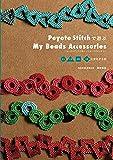 Peyote Stitchで遊ぶ My Beads Accessories まる・三角・四角・立体に変化する形