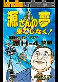 源さんの夢果てしなく: 源(GEN)H-4物語 (世界最小ワンマン・ヘリコプター)