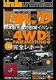 LET'S GO 4WD【レッツゴー4WD】2020年1月号 [雑誌]