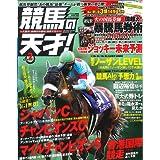 競馬の天才! Vol.2