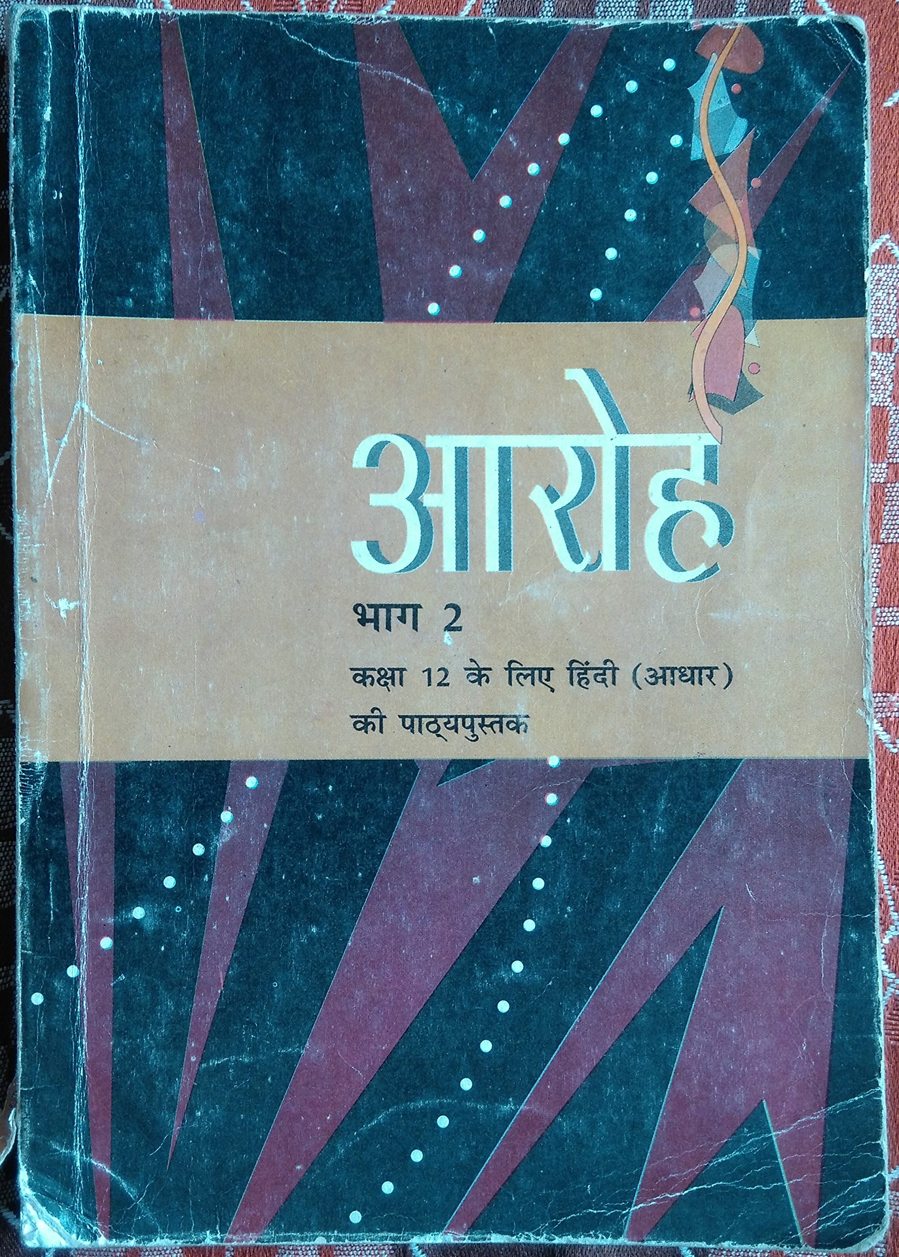 Download Aaroh Part - 2 Hindi (Core) Textbook for Class - 12 - 12070 ebook