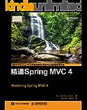 精通Spring MVC 4(异步图书)
