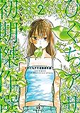 ひぐちアサ初期傑作選(2) (アフタヌーンコミックス)