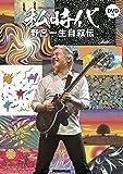 私時代 WATAKUSHI-JIDAI 野呂一生自叙伝 (DVD付)