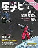 月刊星ナビ 2018年4月号 [雑誌]
