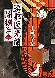 遊郭医光蘭 闇捌き(一) (角川文庫)