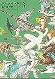 ディザインズ(3) (アフタヌーンコミックス)