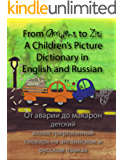 From Accident to Ziti: A Children's Picture Dictionary in English and Russian (English Edition)