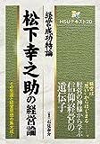 HSUテキスト 20 松下幸之助の経営論 ―経営成功特論―
