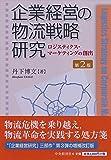 企業経営の物流戦略研究 <第2版>