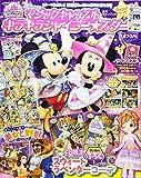 ディズニーマジックキャッスル公式ファンブック 2017年 05 月号 [雑誌]: ちゃおデラックス 増刊