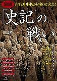 図説 古代中国史を塗りかえた!  『史記』の戦い