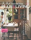 大人のpremium PLUS1 LIVING VOL.2―今、いちばんリラックスできる大人スタイルな暮らし (別冊PLUS1 LIVING)