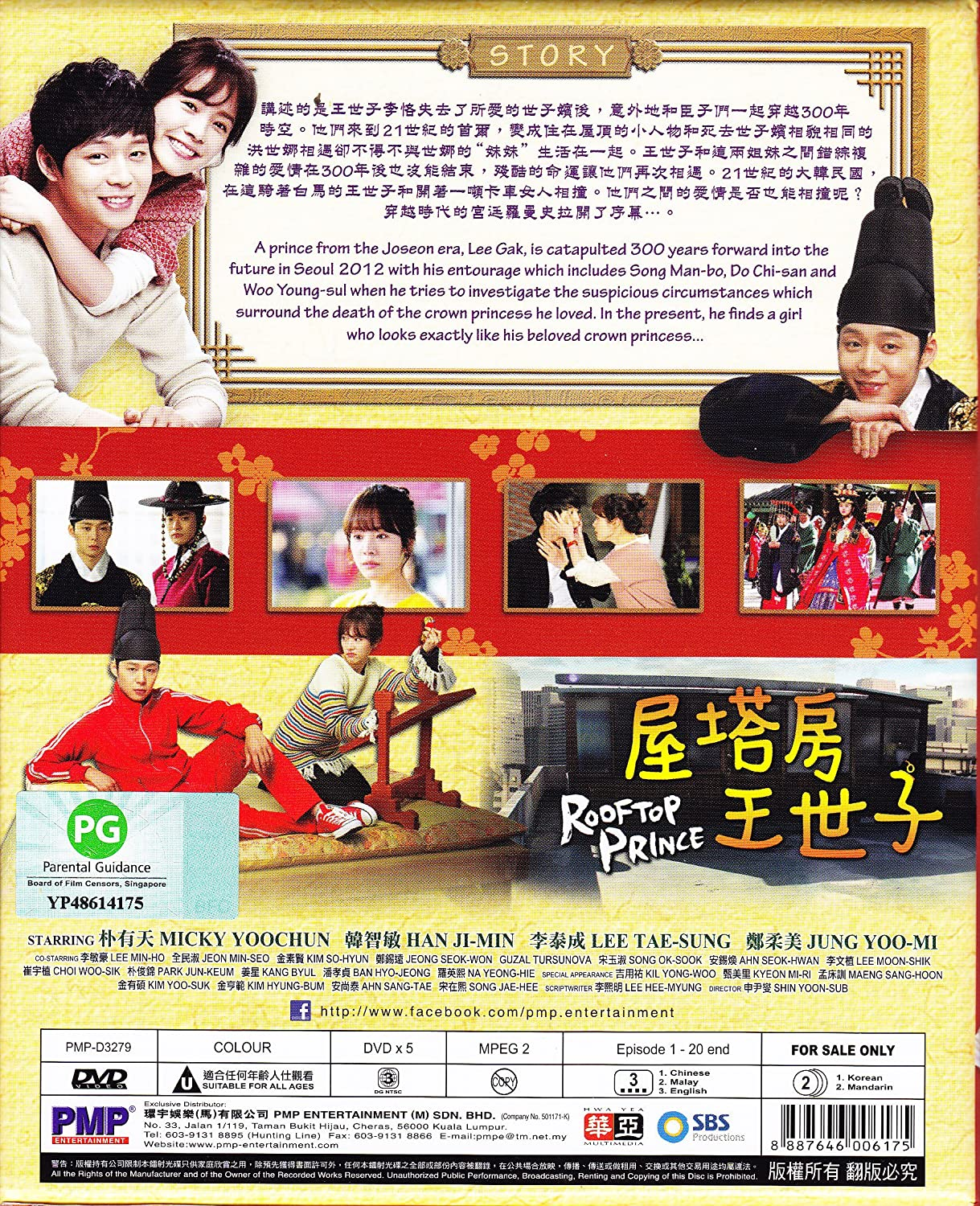 Amazon com: Rooftop Prince Korean Drama DVD with English