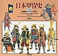 日本甲冑史〈下巻〉戦国時代から江戸時代