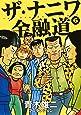 ザ・ナニワ金融道 6 (ヤングジャンプコミックス)