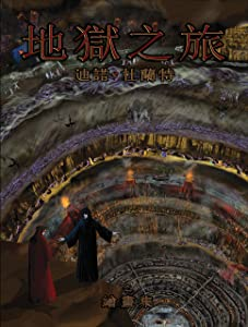 Inferno: The Art Collection (Chinese Edition)