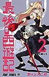 最後の西遊記 2 (ジャンプコミックス)