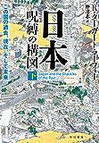 日本―呪縛の構図 下──この国の過去、現在、そして未来 (早川書房)