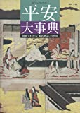 ビジュアルワイド 平安大事典 図解でわかる「源氏物語」の世界
