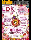 LDK (エル・ディー・ケー) 2016年 4月号 [雑誌]