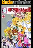 神サマ学園@あるめりあ(7) (冬水社・いち*ラキコミックス)
