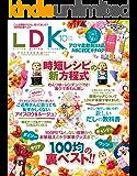 LDK (エル・ディー・ケー) 2016年10月号 [雑誌]