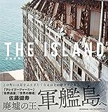 THE ISLAND 軍艦島