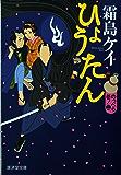 ひょうたん のっぺら巻ノ二 (モノノケ文庫)