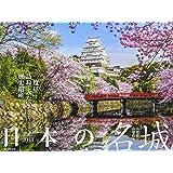 カレンダー2018 日本の名城   一度は訪ねてみたい歴史遺産 (ヤマケイカレンダー2018)