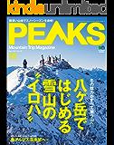 PEAKS(ピークス)2017年12月号 No.97[雑誌]