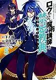 ロクでなし魔術講師と禁忌教典 (5) (角川コミックス・エース)