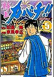 特上カバチ!! -カバチタレ!2-(5) (モーニングコミックス)