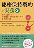 秘密保持契約の実務(第2版) ―作成・交渉から営業秘密/限定提供データの最新論点まで