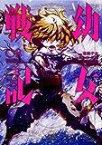 幼女戦記 (8) (角川コミックス・エース)
