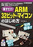 挿すだけ! ARM32ビット・マイコンのはじめ方 (ハードウェア・セレクション)