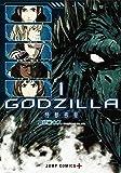 GODZILLA 怪獣惑星 1 (ジャンプコミックス)