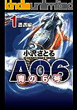 AO6 青の6号 (1) 遭遇編 (ぶんか社コミックス)