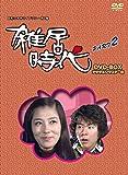 昭和の名作ライブラリー 第1集 「石立鉄男」生誕70周年 雑居時代 デジタルリマスター版 DVD-BOX PARTⅡ