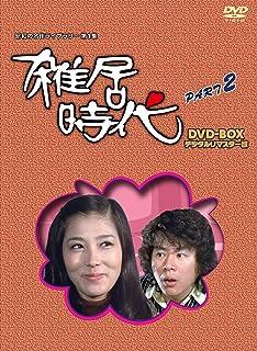 Amazon | 1+1 | 名古屋章+石立鉄男 | ミュージック | 音楽