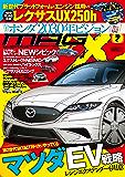 ニューモデルマガジンX 2017年 07月号 [雑誌]