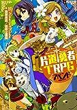片道勇者TRPG アペンド